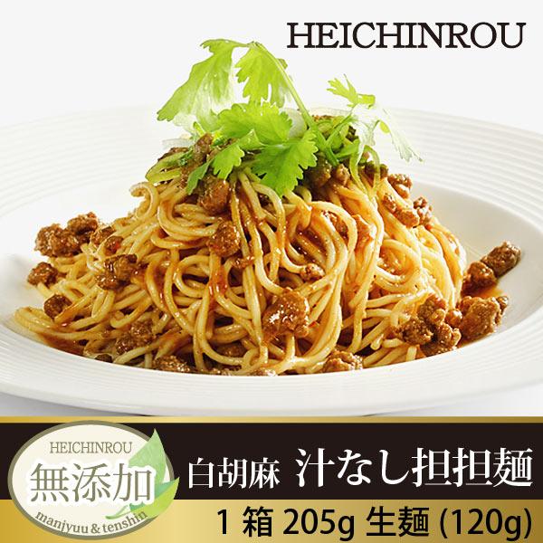 ★白胡麻 汁なし担担麺 【冷凍】 5箱セット ( 担々麺 坦坦麺 坦々麺 )