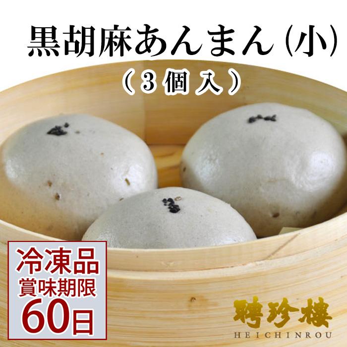 ★黒胡麻あんまん(小) 3個入【冷凍】 聘珍樓の肉まんシリーズ