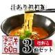 ★汁あり担担麺 【冷凍】 3箱セット ( 担々麺 坦坦麺 坦々麺 )
