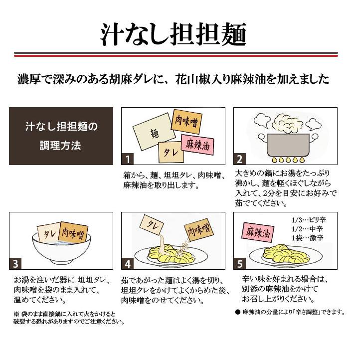 ◆白胡麻 汁なし担担麺  ( 担々麺 坦坦麺 坦々麺 )