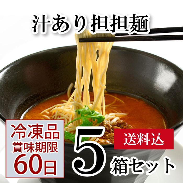 ★汁あり担担麺 【冷凍】 5箱セット ( 担々麺 坦坦麺 坦々麺 )