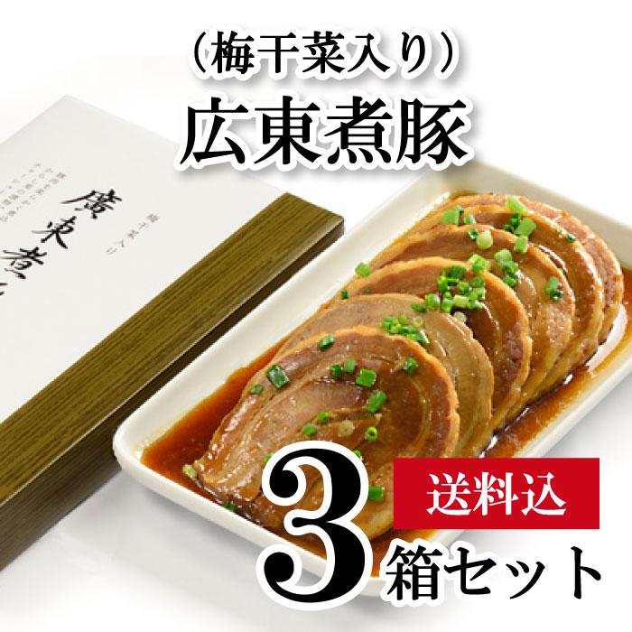 ★「 広東煮豚 (梅干菜入り) 」|3箱セット からし菜の漬物で風味を加えたチャーシュー