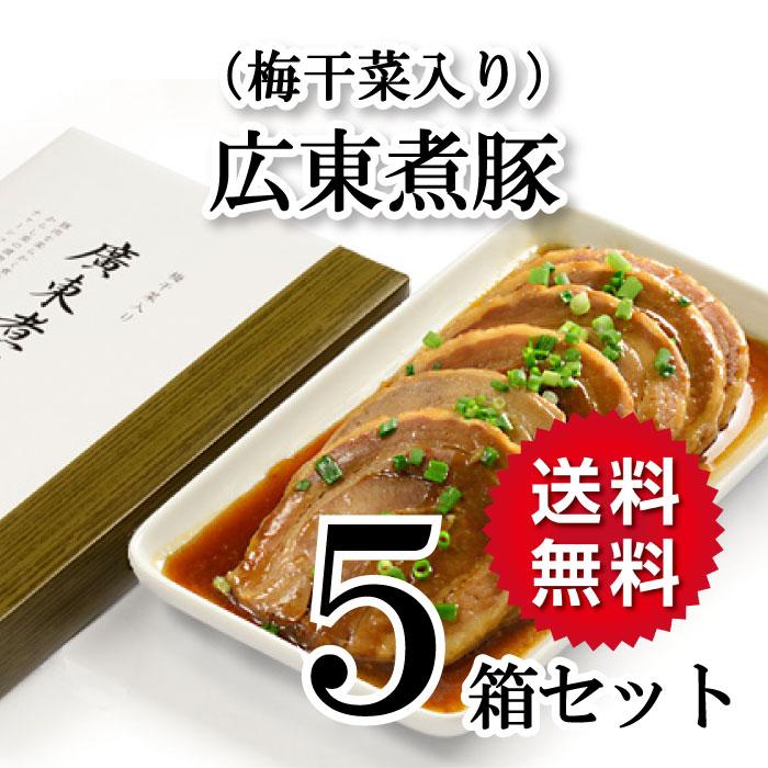 ★「 広東煮豚 (梅干菜入り) 」 5箱セット からし菜の漬物で風味を加えたチャーシュー