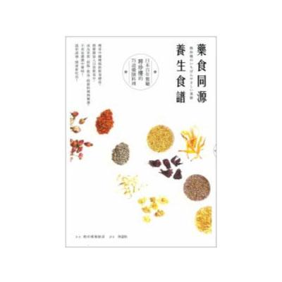薬食同源 養生食譜(聘珍樓のいちばんやさしい薬膳) の本 中国語版