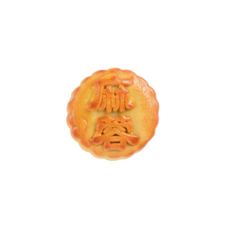 ●ミニ月餅 胡麻(胡麻あん)