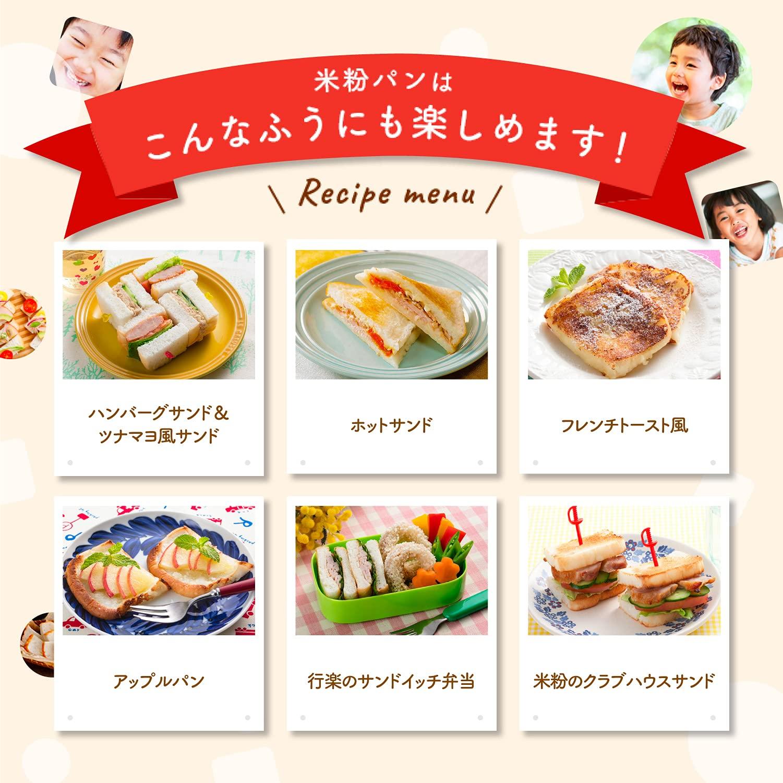 「みんなの食卓」米粉パン スライス(1本)【冷凍】