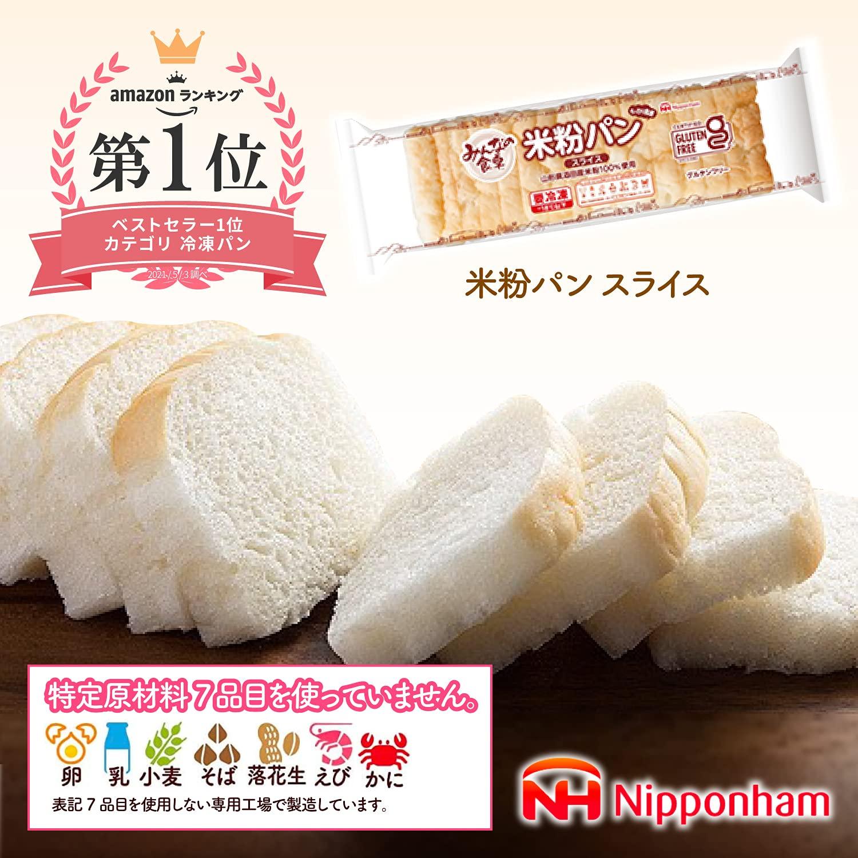 「みんなの食卓」米粉パン スライス(3本入り)【冷凍】