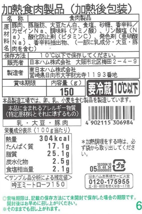 【送料無料】本格派吟王 FS-403【冷蔵】