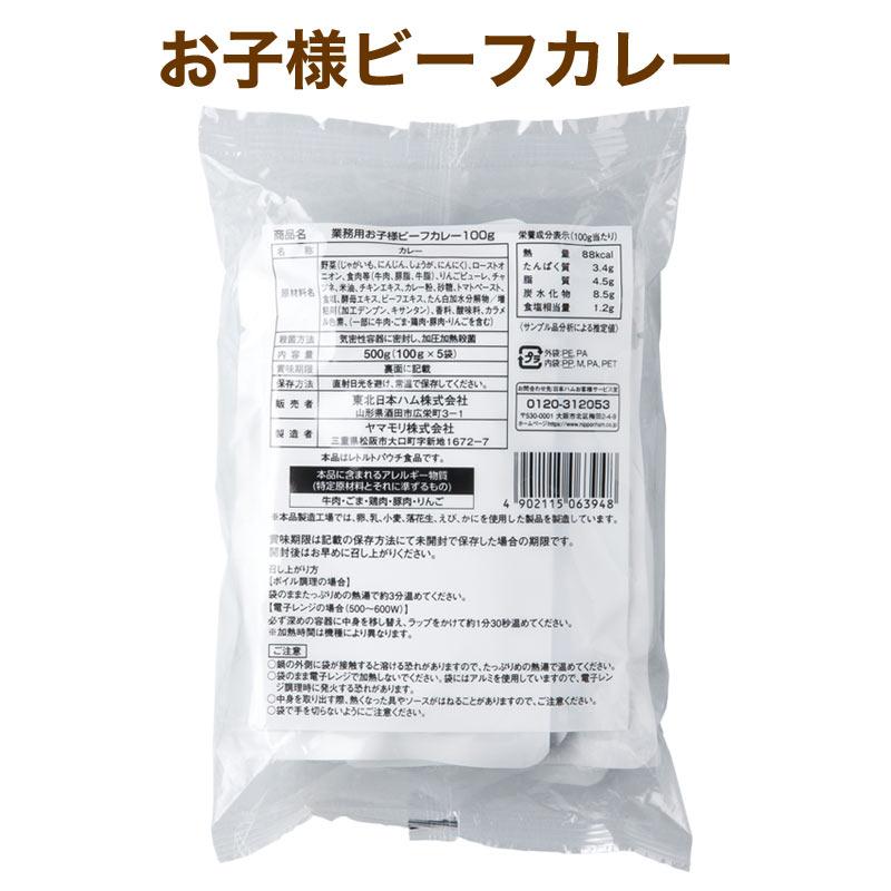 【業務用】【食物アレルギー対応】お子様ビーフカレー5食入り【常温】