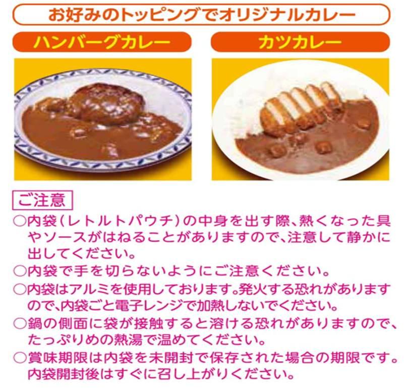 レストラン仕様 カレー中辛(4食入り)【常温】