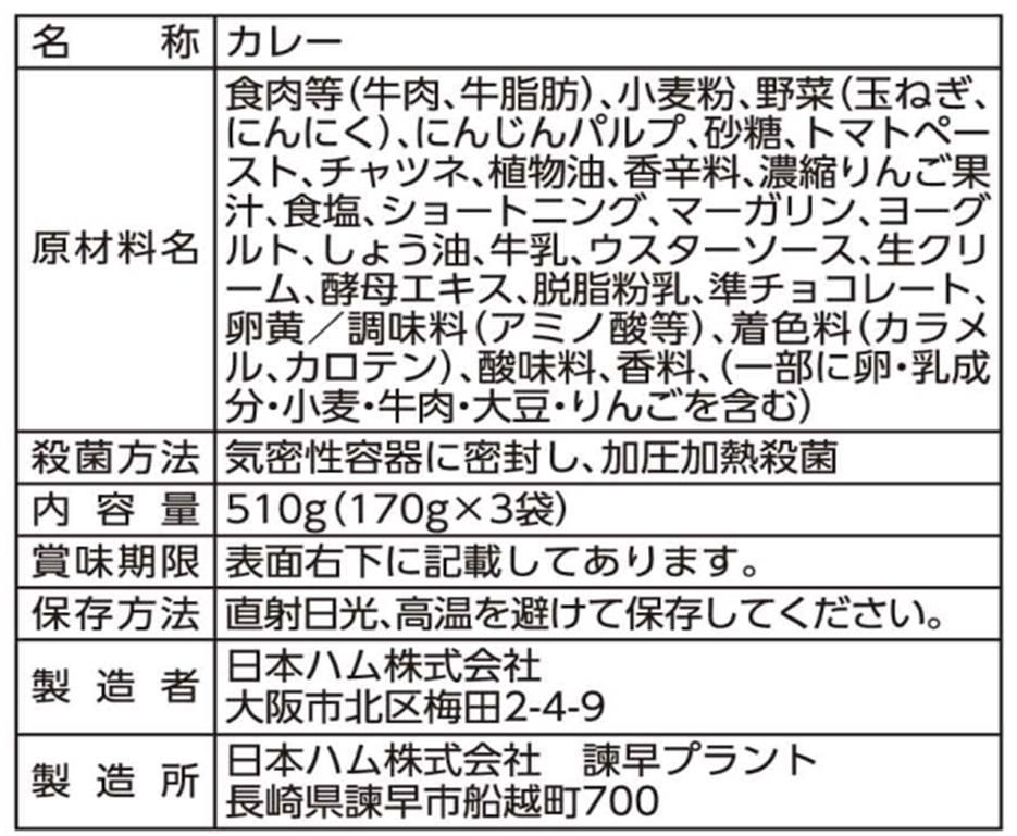 ローストビーフカレー中辛(3食入り)【常温】