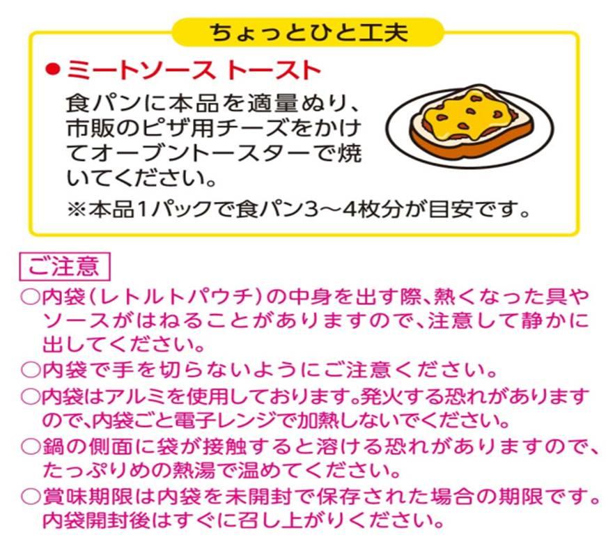 レストラン仕様 ボロネーゼ(4食入り)【常温】