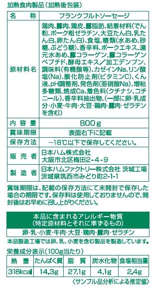 業務用 串付切れ目入りフランク(800g)【冷凍】
