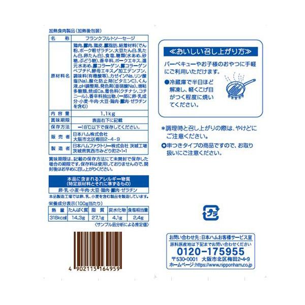 業務用 串付切れ目入りフランク(1.1kg)【冷凍】