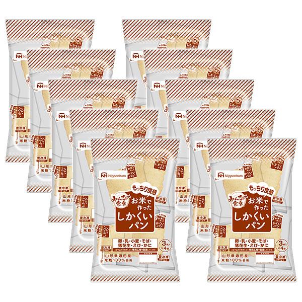 ≪数量限定:特別価格≫【送料無料】「みんなの食卓」お米で作ったしかくいパン(3枚入×4袋)×10パック【冷凍】