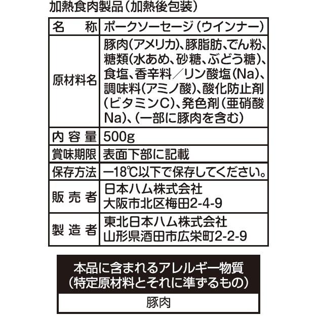 【送料無料】【業務用】「みんなの食卓」 ポークウインナー500G冷凍(500g/袋×5袋/ケース)【冷凍】