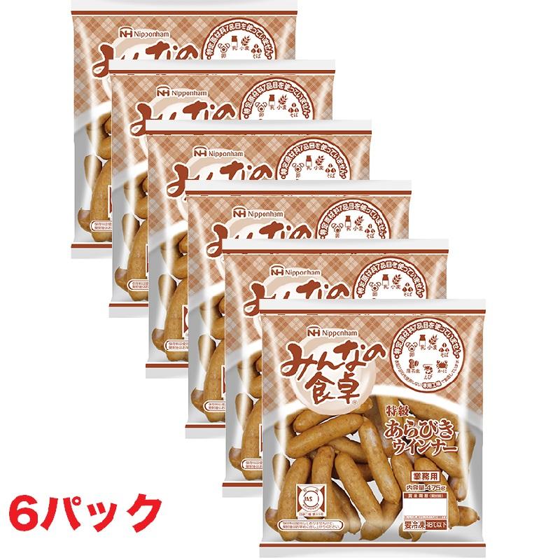 【送料無料】【業務用】「みんなの食卓」 あらびきウインナー475G冷凍(475g/袋×6袋/ケース)【冷凍】