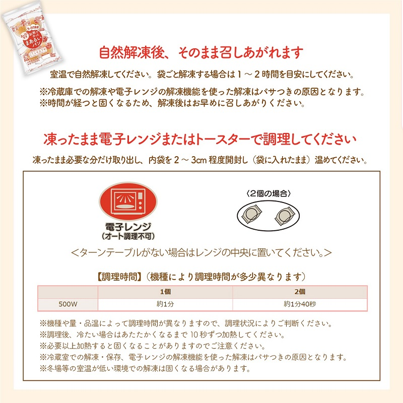 【送料無料】「みんなの食卓」お米で作ったまあるいパン(5個入り)×10袋【冷凍】