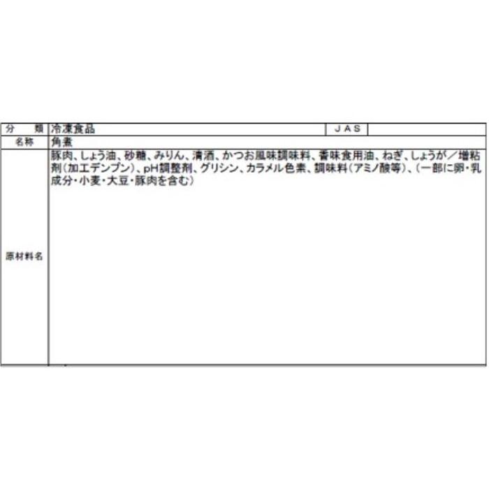 業務用 豚角煮(790g)【冷凍】