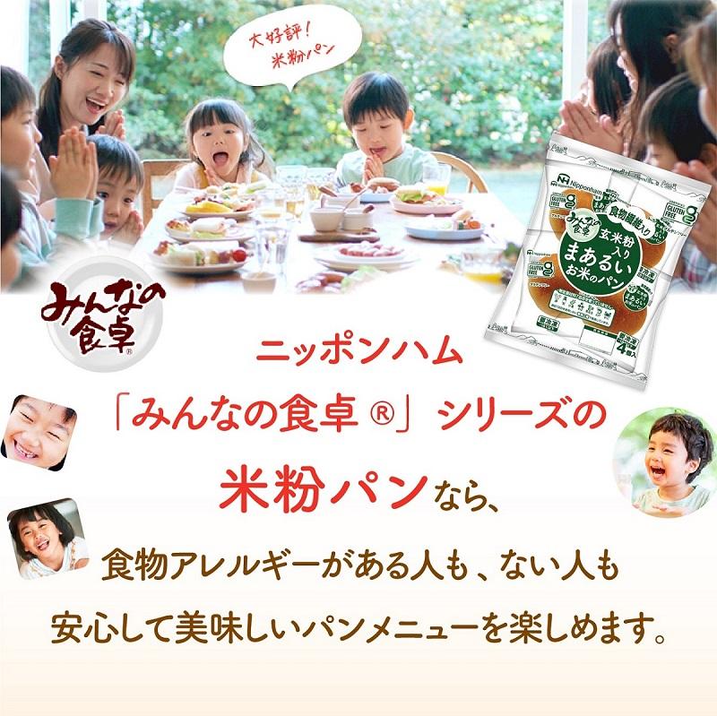 【送料無料】「みんなの食卓」玄米粉入りまあるいお米のパン(4個入り)×10袋【冷凍】