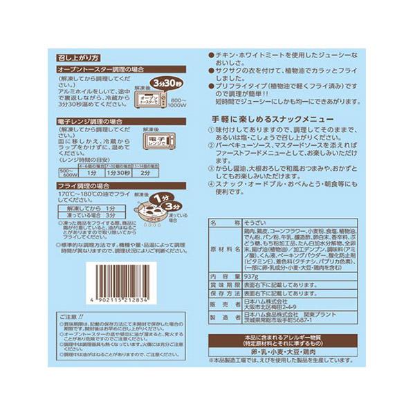 チキンナゲット(937g)【冷凍】