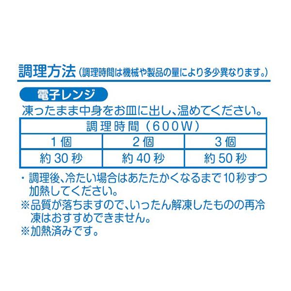 【送料無料】【業務用】「みんなの食卓」ミートボール(ソースなし)300G冷凍(300g/袋×6袋)【冷凍】