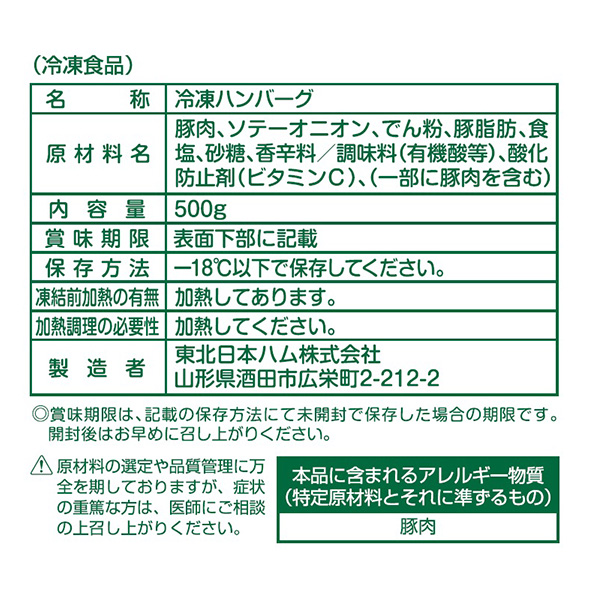 【送料無料】【業務用】「みんなの食卓」ハンバーグ(ソースなし)500G冷凍(500g/袋×6袋)【冷凍】