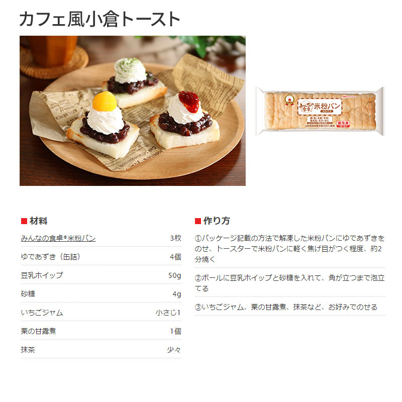 【送料無料】「みんなの食卓」 米粉パン トライアルキット【冷凍】