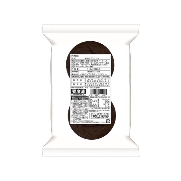 【アレルギー対応】 お米で作ったチョコレート風味のブラウニー110g(2個入り)【冷凍】