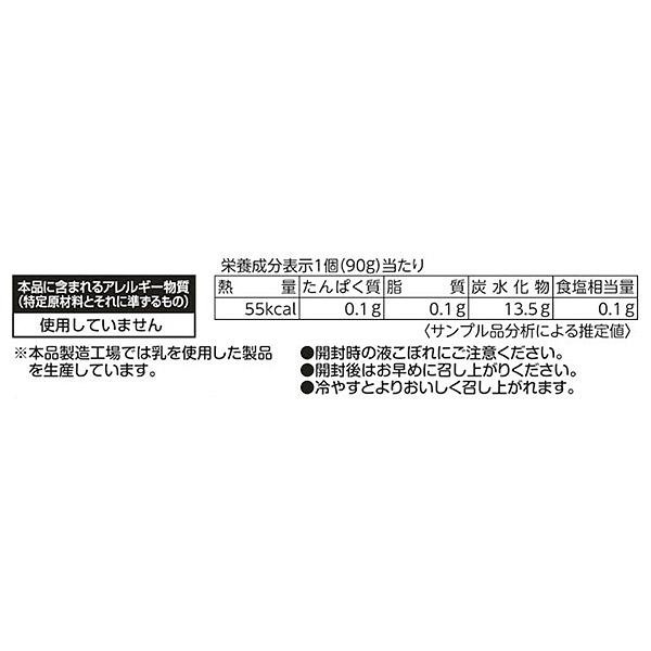【食物アレルギー対応】 ぶどうゼリー540g(6個入り)【常温】