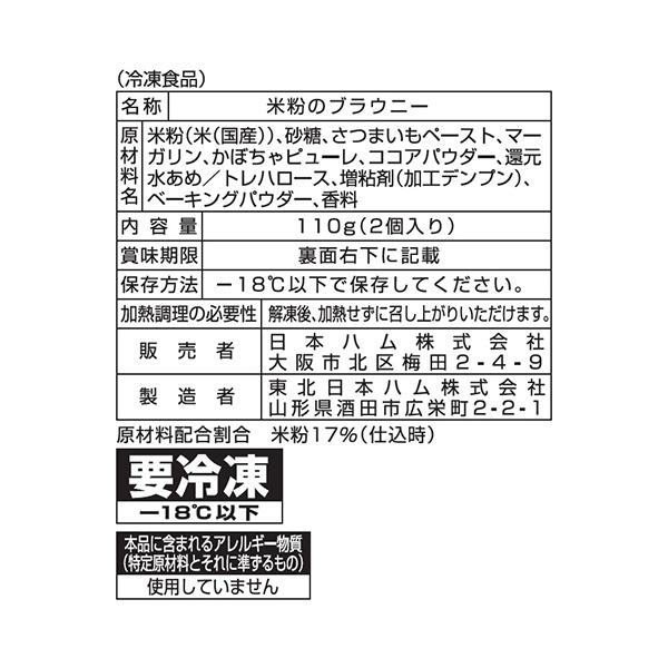 【アレルギー対応】お米で作ったチョコレート風味のブラウニー110g(2個入り)×5パック【冷凍】