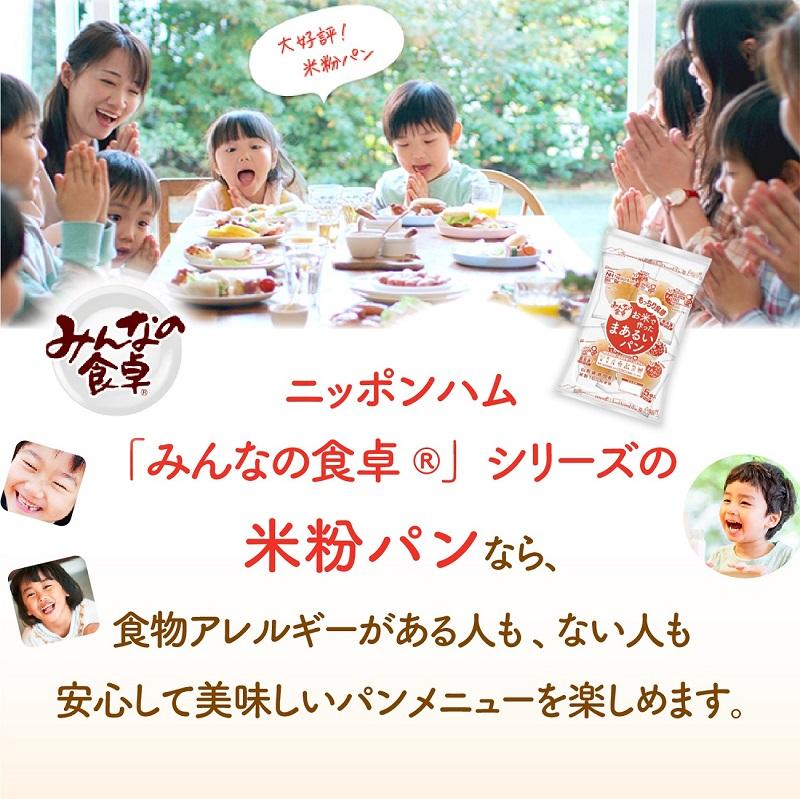 【送料無料】「みんなの食卓」お米で作ったまあるいパン(5個入り)×5袋【冷凍】
