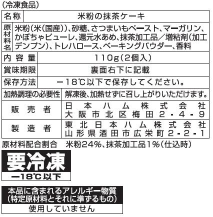 【アレルギー対応】 お米で作った抹茶ケーキ110g(2個入り)×5パック【冷凍】