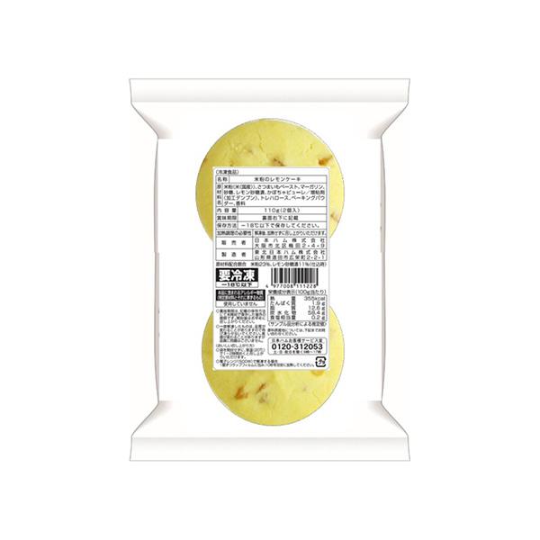 【アレルギー対応】 お米で作ったレモンケーキ110g(2個入り)【冷凍】
