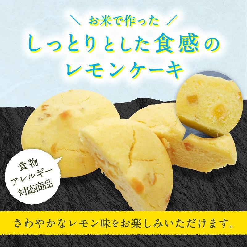 【アレルギー対応】 お米で作ったレモンケーキ110g(2個入り)×5パック【冷凍】
