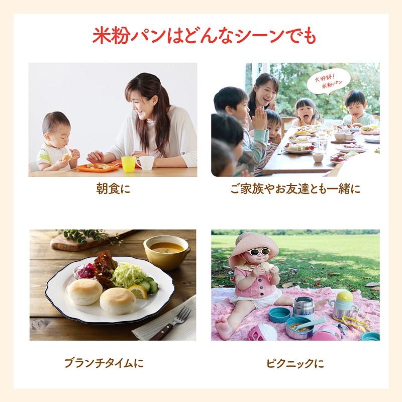 「みんなの食卓」お米で作った食パンスライス(8枚入)【冷凍】