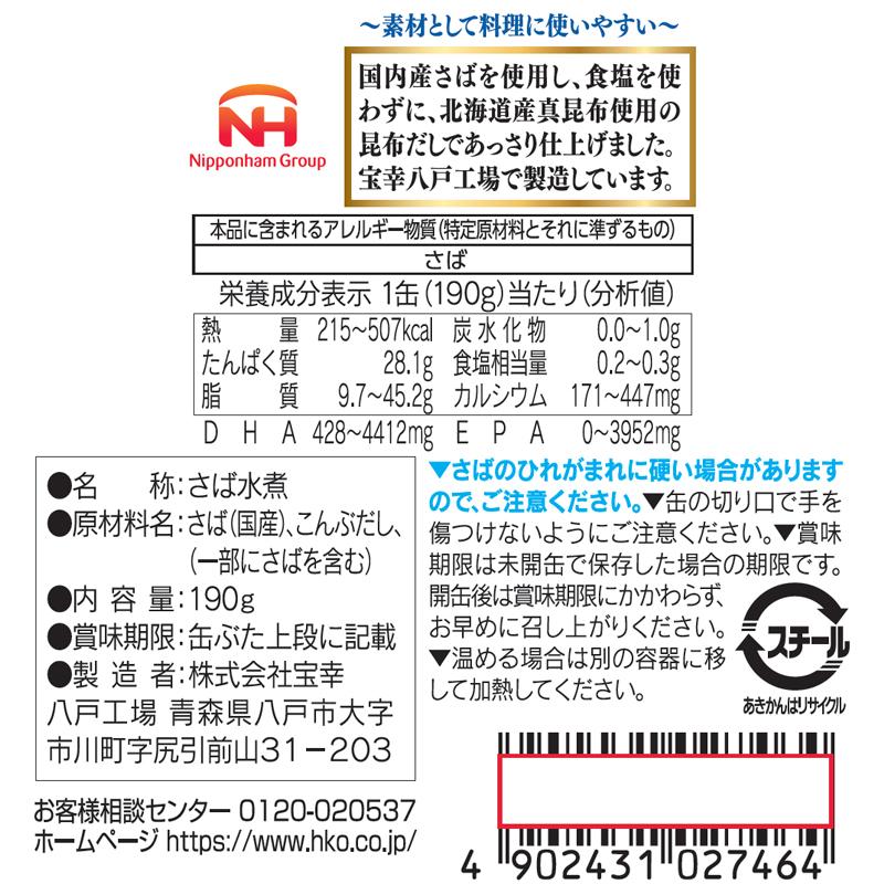 【送料無料】日本のさば 水煮食塩不使用24缶【常温】