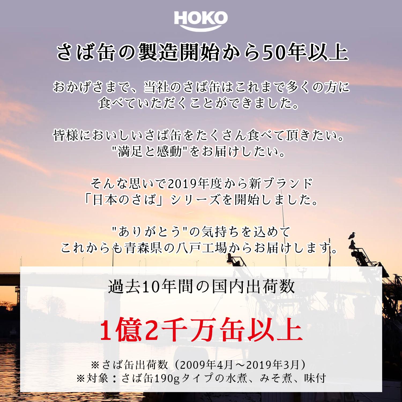 【送料無料】日本のさば ゆず胡椒風味24缶【常温】