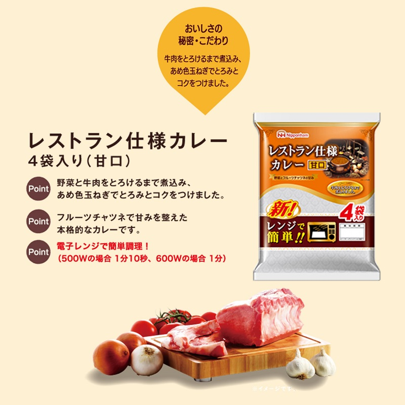 レストラン仕様 カレー甘口(4食入り) (レンジ包材)【常温】