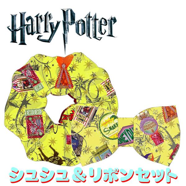 ハリー・ポッター シュシュ&リボン(アート・ハニーデュークス柄) 8206