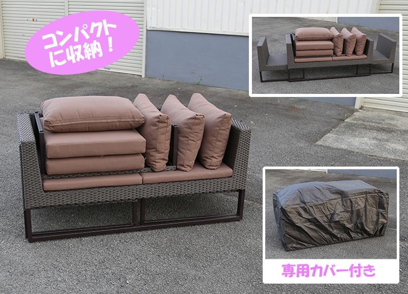 【ガーデンソファ】屋外用ラタン 収納ソファ4点セット