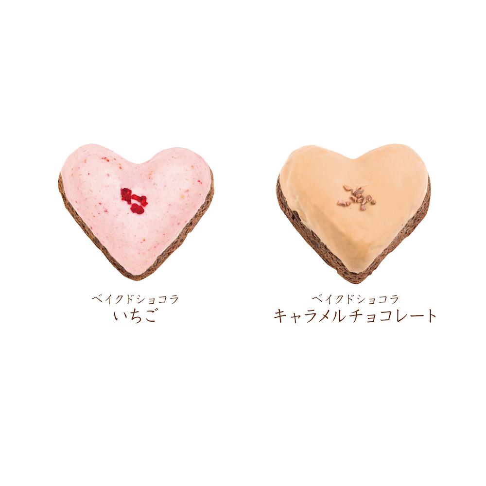ハートのベイクドショコラ 2個入[いちご/キャラメルチョコレート]
