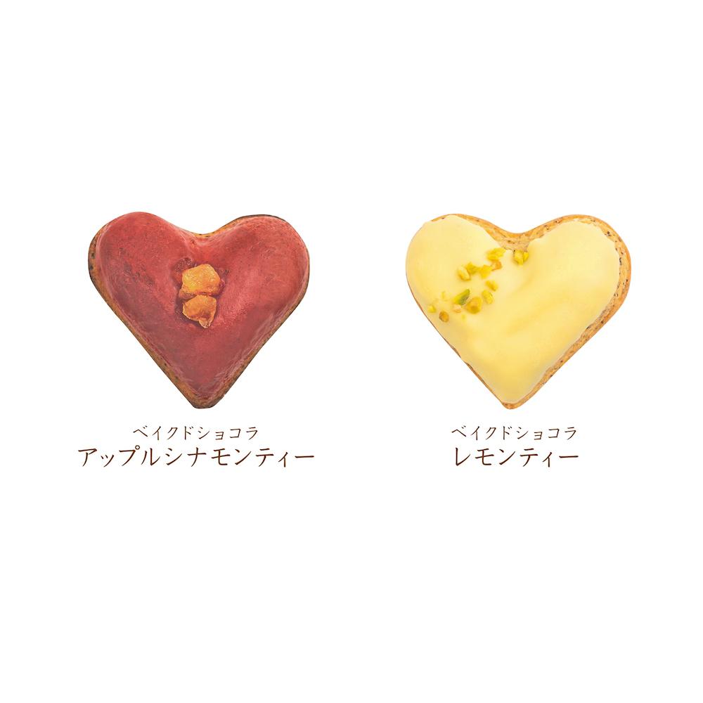 2020秋 ハートのベイクドショコラ 2個入[アップルシナモンティー/レモンティー]
