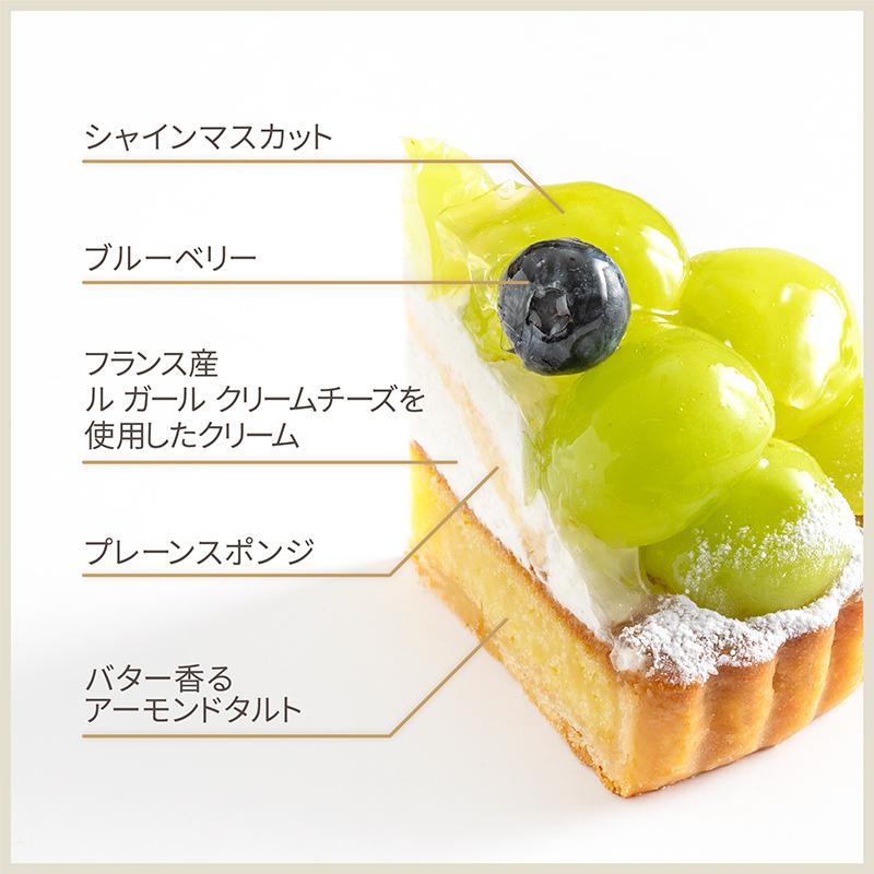 シャインマスカットのタルト【季節限定】【センター北店直送】※10月8日最終出荷
