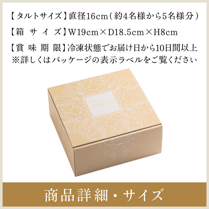 【センター北店直送】シャインマスカットのタルト