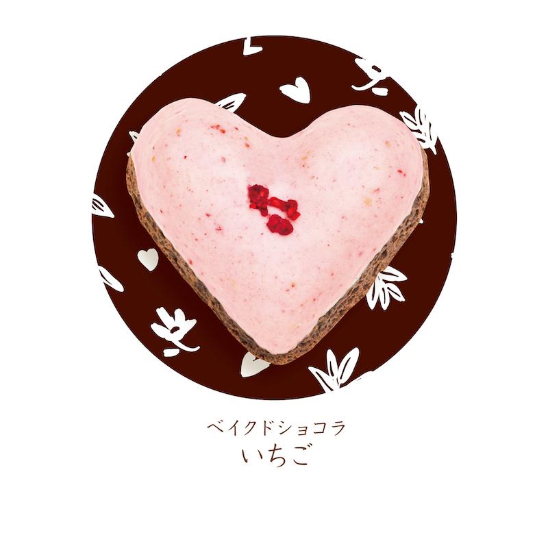 ハートのベイクドショコラ[いちご]