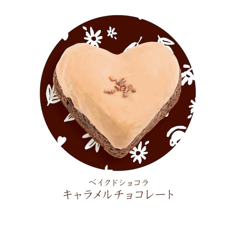 ハートのベイクドショコラ[キャラメルチョコレート]