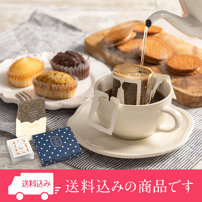 ドリップバッグコーヒーと焼き菓子セットM 【父の日おすすめ】【送料込み】【他商品との同梱不可】