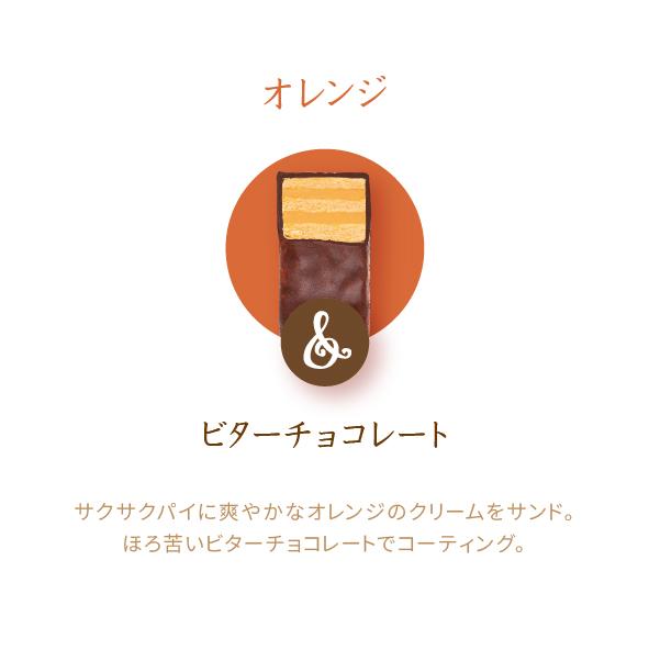 ミルフィーユショコラ 24個入り*送料全国一律500円*