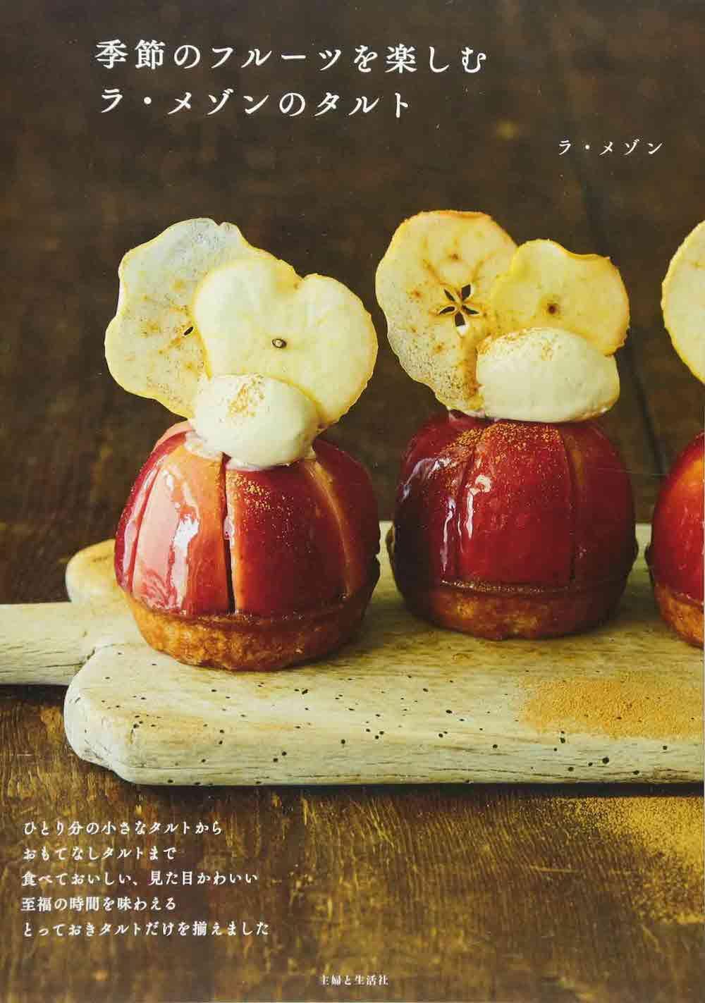 【レシピ本】季節のフルーツを楽しむ ラ・メゾンのタルト